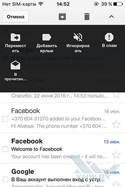 Gmail на iPhone. Рис. 2