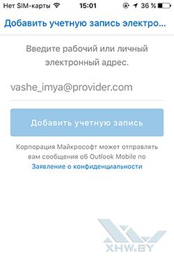 Outlook на iPhone. Рис. 1