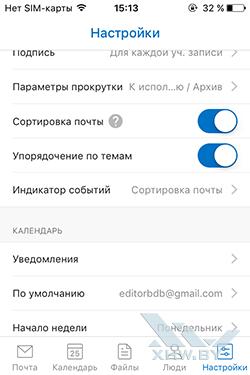 Как сделать рабочую почту на айфон