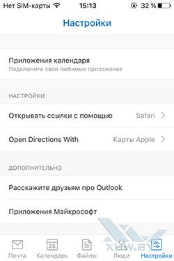 Outlook на iPhone. Рис. 7