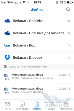 Outlook на iPhone. Рис. 3