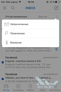 Outlook на iPhone. Рис. 2