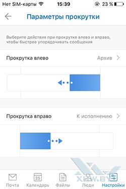 Outlook на iPhone. Рис. 9