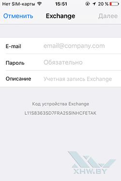 Exchange на iPhone. Рис. 1