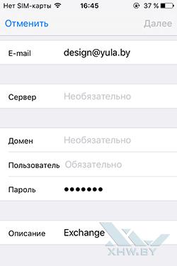 Exchange на iPhone. Рис. 2