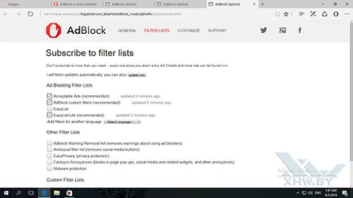 AdBlock для Microsoft Edge. Рис. 3
