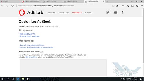 AdBlock для Microsoft Edge. Рис. 4