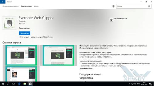 Evernote Web Clipper для Microsoft Edge. Рис. 1