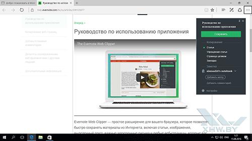 Evernote Web Clipper для Microsoft Edge. Рис. 2