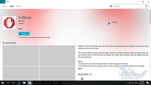 Расширения Microsoft Edge в Windows Store. Рис. 3