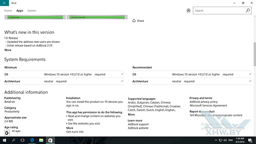 Расширения Microsoft Edge в Windows Store. Рис. 4