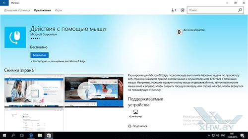 Жесты для Microsoft Edge. Рис. 1