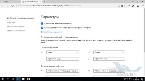 Жесты для Microsoft Edge. Рис. 2