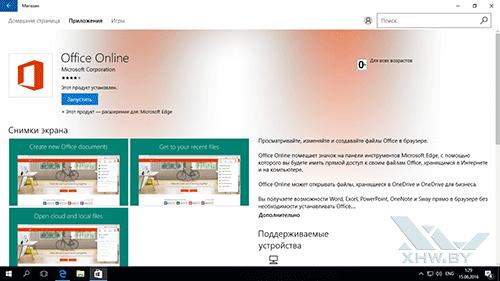 Office Online для Microsoft Edge. Рис. 1