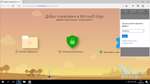 Office Online для Microsoft Edge. Рис. 2