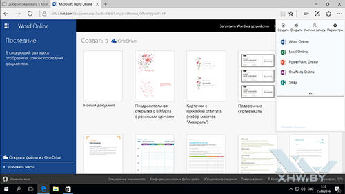 Office Online для Microsoft Edge. Рис. 3