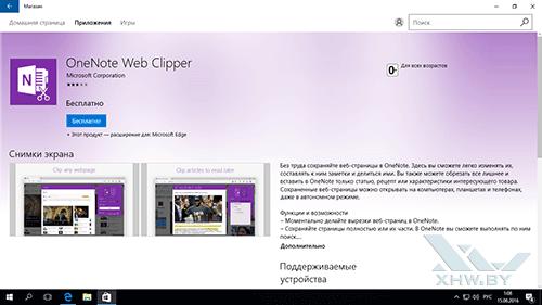 OneNote Web Clipper для Microsoft Edge. Рис. 1