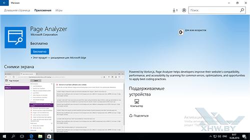 Page Analyzer для Microsoft Edge. Рис. 1