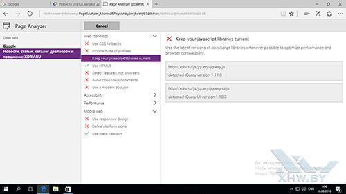 Page Analyzer для Microsoft Edge. Рис. 2