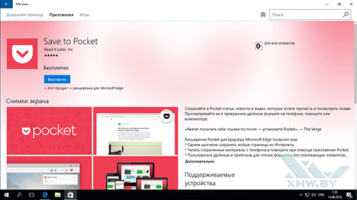 Save to Pocket для Microsoft Edge. Рис. 1