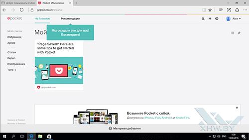 Save to Pocket для Microsoft Edge. Рис. 2