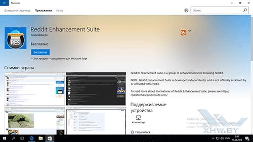 Reddit для Microsoft Edge