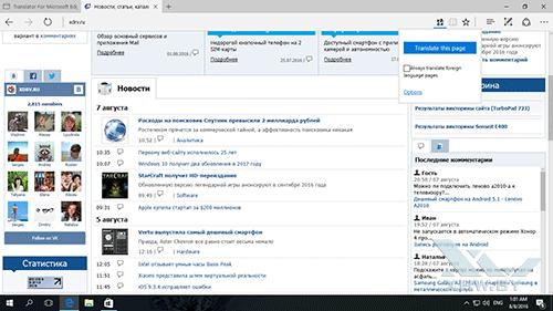 Translator For Microsoft Edge для Microsoft Edge. Рис. 3