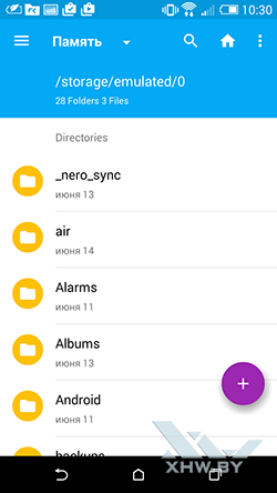 File Manager. Рис. 1