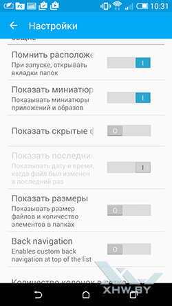File Manager. Рис. 7