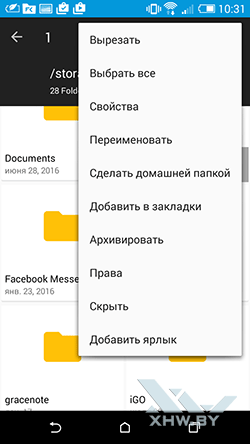 File Manager. Рис. 9
