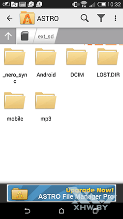 Astro File Manager. Рис. 1