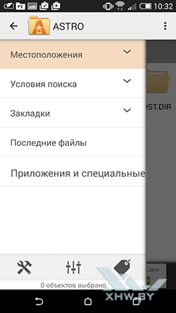 Astro File Manager. Рис. 2