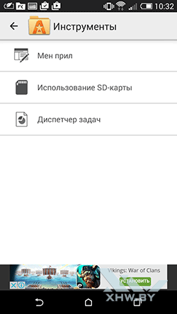 Astro File Manager. Рис. 3