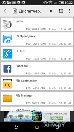 Astro File Manager. Рис. 4