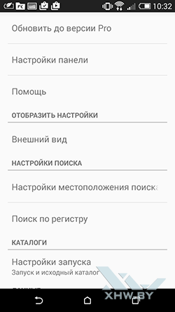 Astro File Manager. Рис. 5