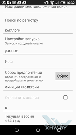 Astro File Manager. Рис. 6