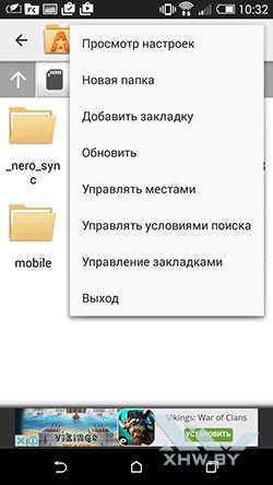 Astro File Manager. Рис. 7