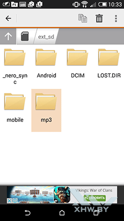 Astro File Manager. Рис. 8