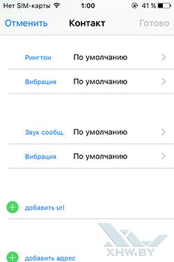 Добавление контакта в iOS. Рис. 2