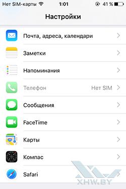 Настройки контактов в iOS. Рис. 1