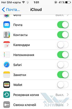Настройки контактов в iOS. Рис. 3