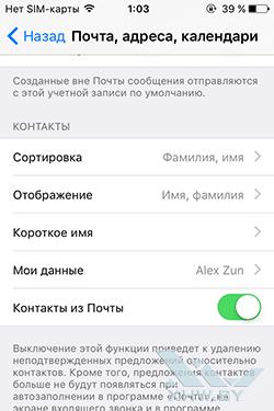 Настройки контактов в iOS. Рис. 2