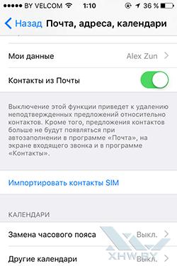 Перенос контактов с SIM на iPhone