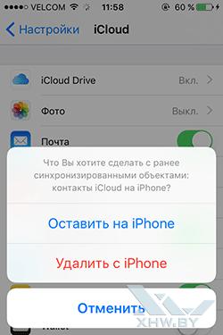 Перенос контактов с iOS на Android. Рис. 1