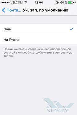 Перенос контактов с iOS на Android. Рис. 2