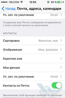 Перенос контактов с iOS на Android. Рис. 3