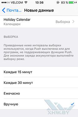 Синхронизация контактов с iPhone. Рис. 2