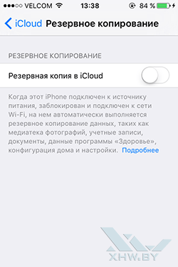 Резервная копия контактов iPhone. Рис. 2