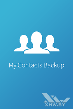 Резервная копия контактов iPhone. Рис. 4