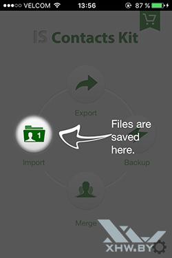 Импорт контактов iPhone. Рис. 1